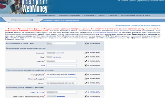 Passport.webmoney.ru