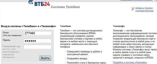 как зарегистрироваться в втб 24 онлайн личный кабинет России